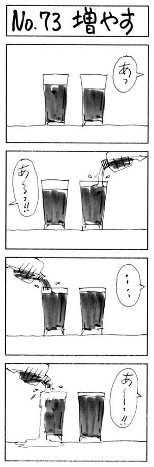増やす/73