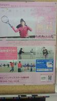 埼玉県春日部市のロビンソンテニススクール