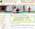 府中市の新テニススクール