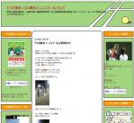 橋本ブログ
