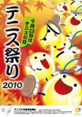 poster-2010.jpg