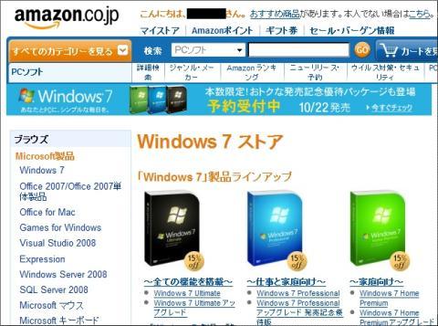 Windows7ストア_convert_20090925215458