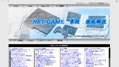 NET GAME 裏技 徹底攻略