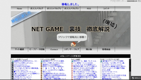 NET GAME 裏技 徹底解説(2)