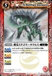 剣竜ステゴラーサウルス