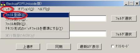 BackupF2F01.jpg