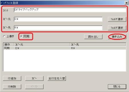 BackupF2F02.jpg