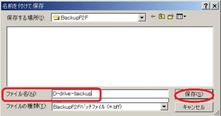 BackupF2F03.jpg