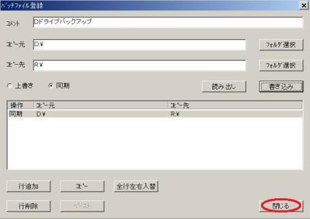 BackupF2F05.jpg