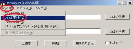 BackupF2F06.jpg