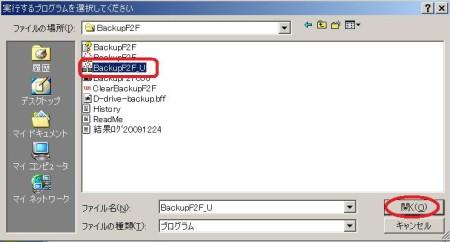 BackupF2F14.jpg