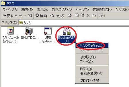 BackupF2F21.jpg