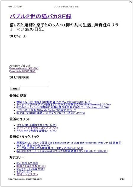 WebPrintBrowser1.jpg