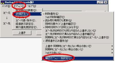 backupf2f-kakuninoff1.JPG