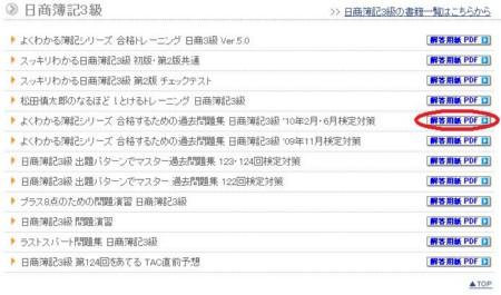 boki3-kaitoyosi.jpg