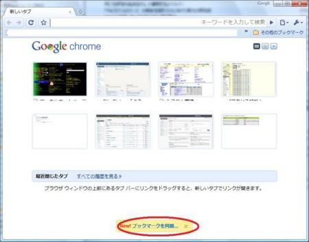 chorome41.jpg