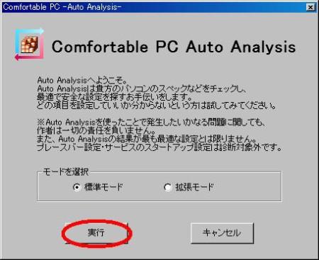 comfortablepc3.JPG