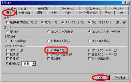 excel-nohyouji3.JPG
