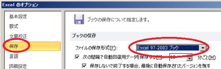 excel2010save02.png