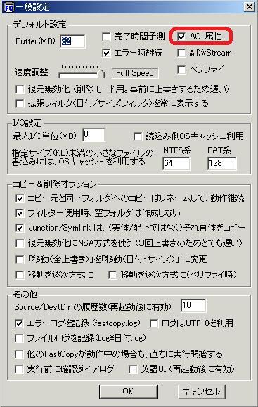 fastcopy-acl.jpg