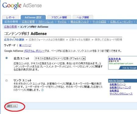 googleadsense02.jpg