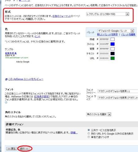 googleadsense03.jpg