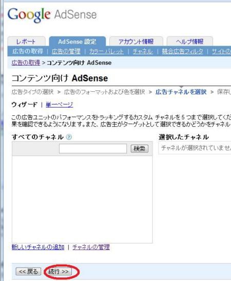 googleadsense04.jpg