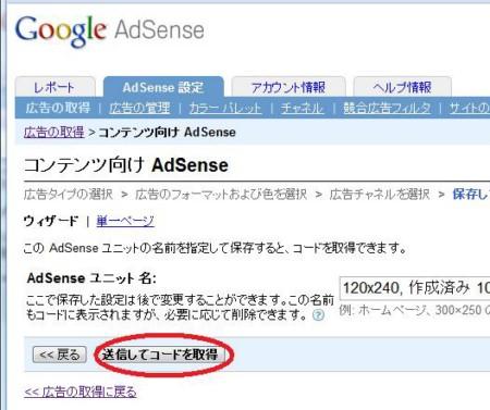 googleadsense05.jpg