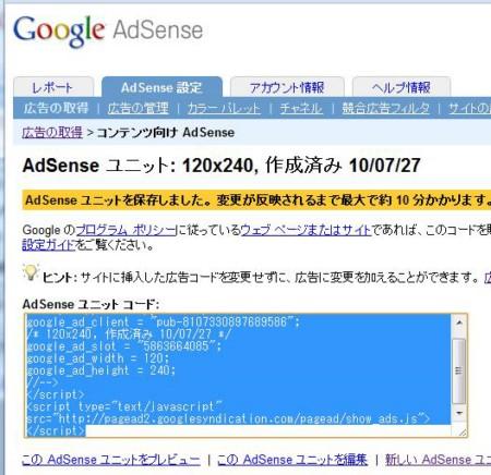 googleadsense06.jpg