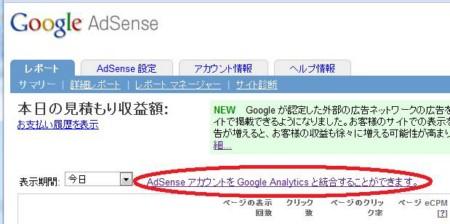 googleadsenseanal01.jpg