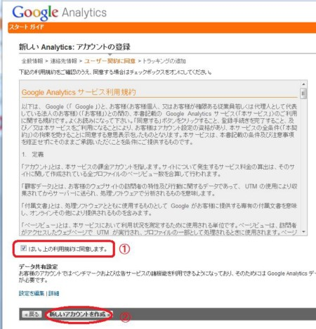 googleadsenseanal05.jpg