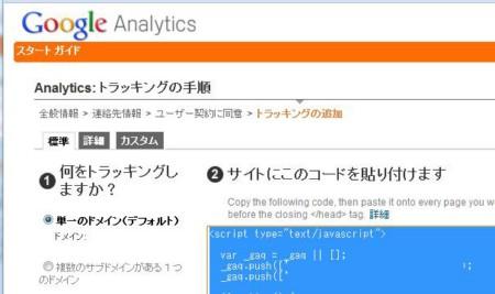 googleadsenseanal06.jpg