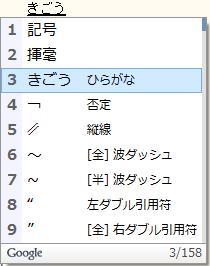 googleime-kigou0.jpg
