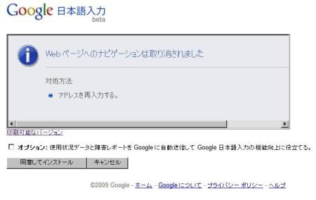 googleimeerr2.JPG