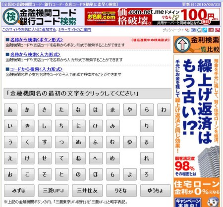 kinyusearch1.jpg