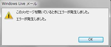 livemaildelerr2.jpg