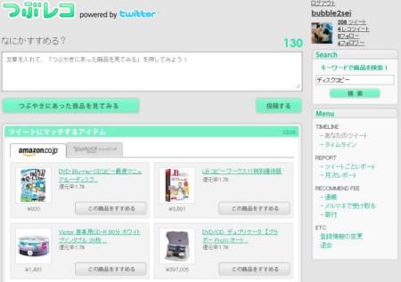 tuburekokeyword2.jpg