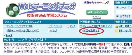 weblearningplazaadd0.jpg