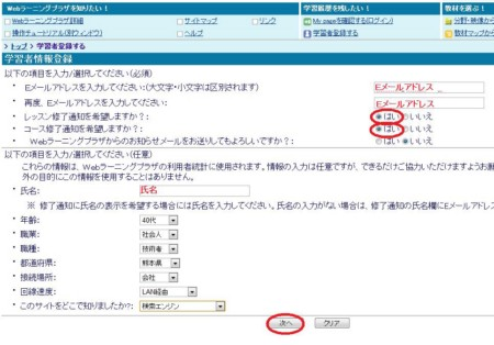 weblearningplazaadd3.jpg