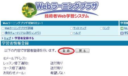 weblearningplazaadd4.jpg