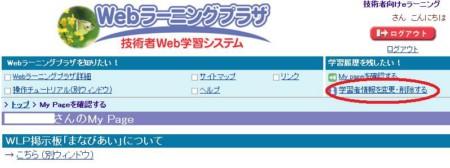 weblearningplazaadd6.jpg