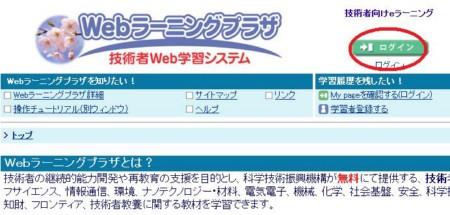 weblearningplazaget1.jpg