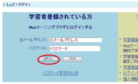 weblearningplazaget2.jpg
