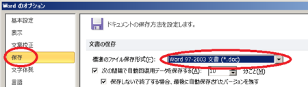 word2010save02.png