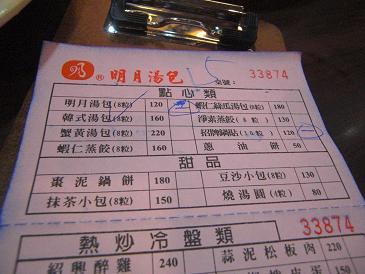 台北2010りえ 062