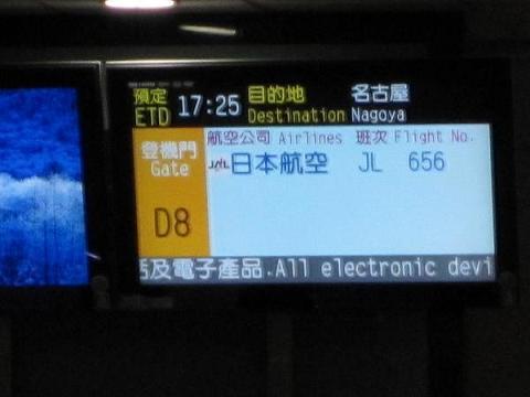 台北2010とも 128
