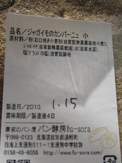 20100116 019