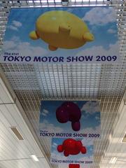 2009モーターショー