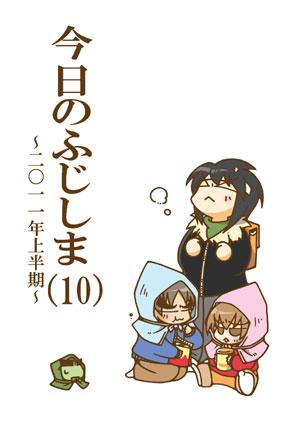 ふじしま10