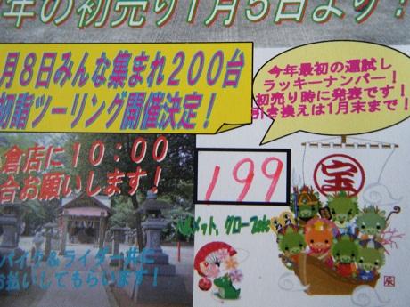 2012_01070001.jpg